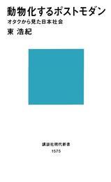 動物化するポストモダン オタクから見た日本社会(講談社現代新書)
