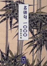 名俳句一〇〇〇(ぶんりき文庫)
