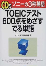 TOEICテスト600点をめざすでる単語