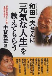 和田一夫さんに「元気な人生」を教えてもらう 「失敗の素晴らしさ」を失敗から学ぶ