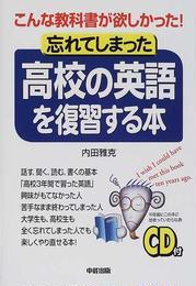 忘れてしまった高校の英語を復習する本 こんな教科書が欲しかった!