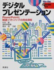 デジタルプレゼンテーション PowerPointと関連ソフト/ハードの完全理解 Win+Mac