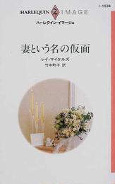 妻という名の仮面(ハーレクイン・イマージュ)