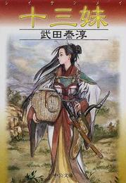 十三妹(中公文庫)