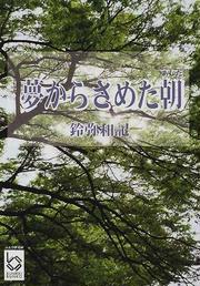 夢からさめた朝(ぶんりき文庫)