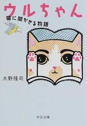 ウルちゃん 猫に聞かせる物語(中公文庫)