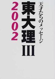 東大理Ⅲ 天才たちのメッセージ 2002