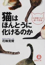 猫はほんとうに化けるのか 小悪魔たちの謎・不思議(徳間文庫)
