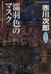 濡羽色のマスク 杉原爽香、二十九歳の秋(光文社文庫)