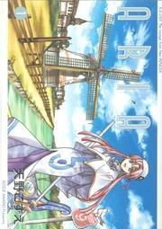 ARIA 1 (BLADE COMICS)(BLADE COMICS(ブレイドコミックス))