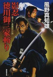 影忍・徳川御三家斬り(広済堂文庫)