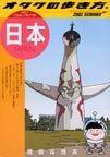 オタクの歩き方 日本