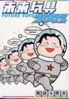 未来玩具2002