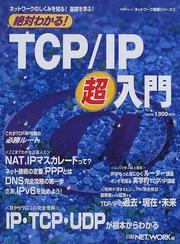 絶対わかる!TCP/IP超入門