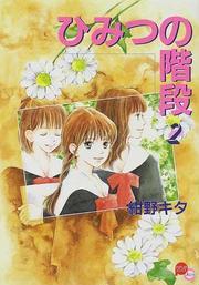 ひみつの階段 2 (POPLARコミックス)