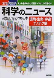科学のニュースが面白いほどわかる本 大人も子供もわかる日本一やさしい科学の本 環境・生命・宇宙・ナノテク編