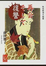 再会そして復讐 妖怪探偵犬姫 3(ぶんりき文庫)