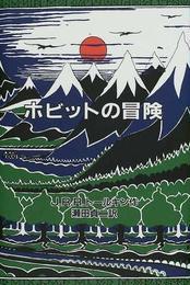 「ホビットの冒険 オリジナル版」J.R.R.トールキン (作), 瀬田 貞二 (訳)