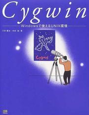 Cygwin Windowsで使えるUNIX環境