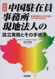 中国駐在員事務所・現地法人の設立実務とその手続き 最新 各種手続きとその手順がこの1冊でわかる!
