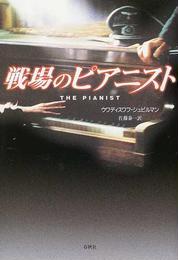 戦場のピアニスト 新装版