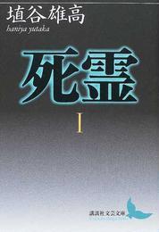 死霊 1(講談社文芸文庫)