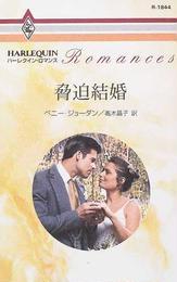 脅迫結婚(ハーレクイン・ロマンス)