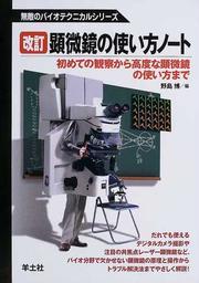顕微鏡の使い方ノート 初めての観察から高度な顕微鏡の使い方まで 改訂