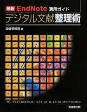 デジタル文献整理術 最新EndNote活用ガイド