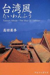 台湾風 Taiwan winds〜the way of Taiwan〜