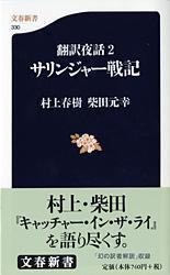 サリンジャー戦記 翻訳夜話 2(文春新書)