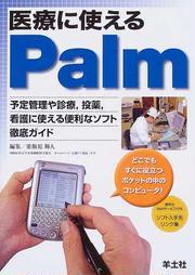医療に使えるPalm 予定管理や診療,投薬,看護に使える便利なソフト徹底ガイド