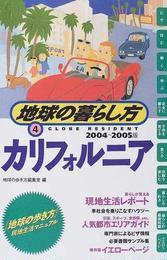 地球の暮らし方 2004〜2005版 4 カリフォルニア