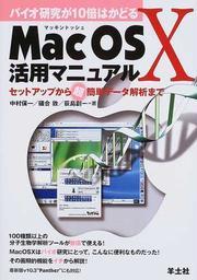 バイオ研究が10倍はかどるMacOS Ⅹ活用マニュアル セットアップから超簡単データ解析まで