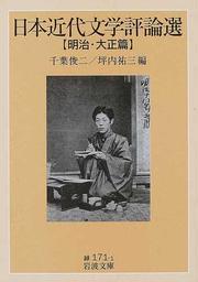 日本近代文学評論選 明治・大正篇(岩波文庫)