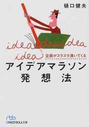 企画がスラスラ湧いてくるアイデアマラソン発想法(日経ビジネス人文庫)