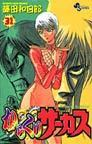 からくりサーカス 31 (少年サンデーコミックス)(少年サンデーコミックス)