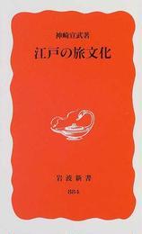 江戸の旅文化(岩波新書 新赤版)