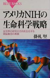 アメリカNIHの生命科学戦略 全世界の研究の方向を左右する頭脳集団の素顔(ブルー・バックス)
