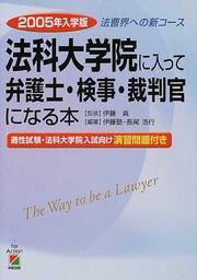 法科大学院に入って弁護士・検事・裁判官になる本 法曹界への新コース 2005年入学版
