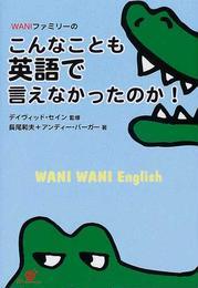WANIファミリーのこんなことも英語で言えなかったのか!