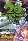 20世紀少年 15 本格科学冒険漫画 (ビッグコミックス)(ビッグコミックス)