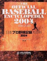 日本プロ野球記録大百科 2004