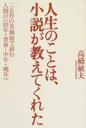 人生のことは、小説が教えてくれた 二五作の名場面で読む人間の《幼年・青春・中年・晩年》