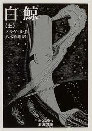 白鯨 上(岩波文庫)