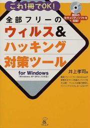 全部フリーのウィルス&ハッキング対策ツールfor Windows これ1冊でOK!