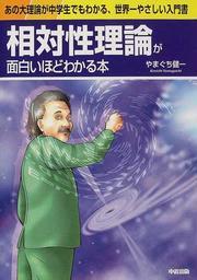 相対性理論が面白いほどわかる本 あの大理論が中学生でもわかる、世界一やさしい入門書