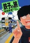 鉄子の旅 1 (IKKI COMIX)(IKKI コミックス)