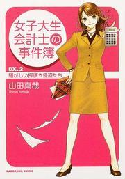 女子大生会計士の事件簿 DX.2 騒がしい探偵や怪盗たち(角川文庫)