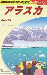 地球の歩き方 '05〜'06 B15 アラスカ